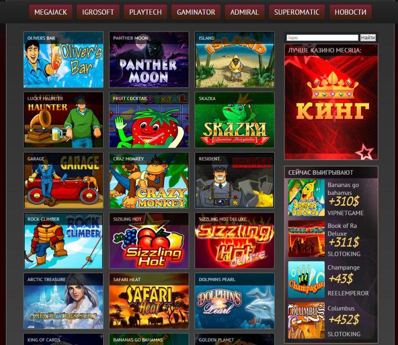 admiral x com казино гаминатор