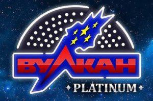 официальное зеркало Вулкан Платинум