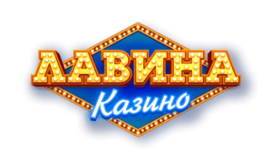 онлайн-казино «Лавина»